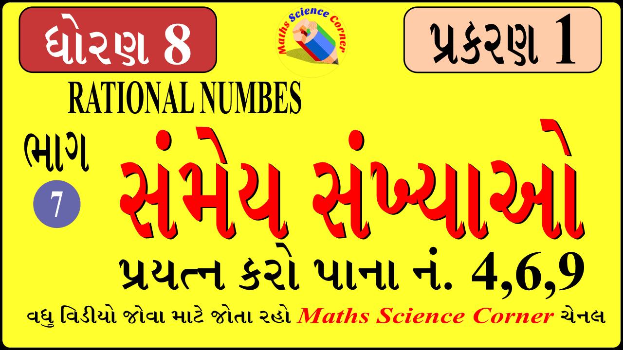 Maths Std 8 Ch 1 Prayatn Karo Video 1