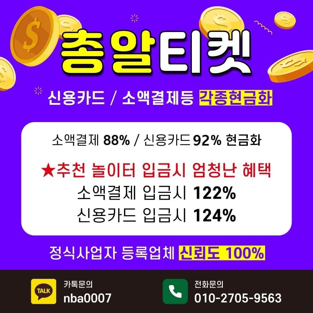 ❤️☀️❤️<신용카드 한도 현금화 92%,휴대폰 소액결제 현금화 88%>❤️☀️❤️