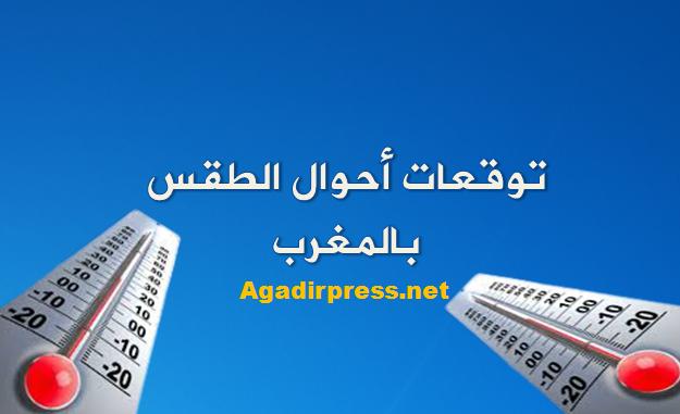 توقعات أحوال الطقس بالمغرب 27.01.2021