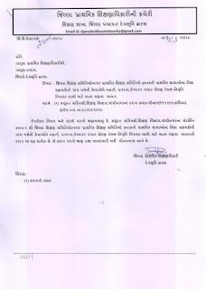 Fix Pay SALANG ganva babat new paripatra date 13 March devbhumi Dwaraka