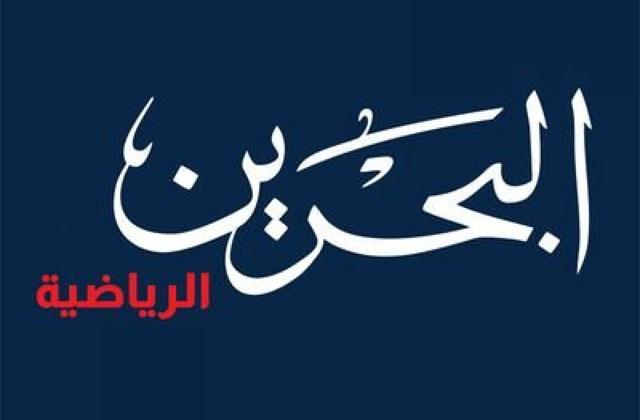 تردد قناة البحرين الرياضية الجديد Bahrain sport على النايل سات وعرب سات