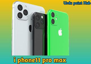 iphone 11 pro max price in pakistan