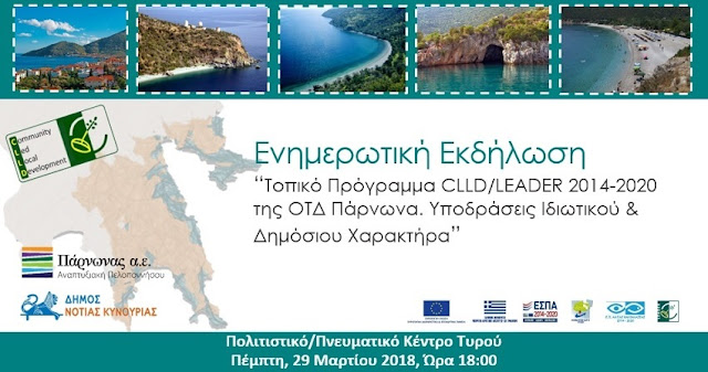 Ενημερωτική Εκδήλωση για το Τοπικό Πρόγραμμα CLLD/LEADER 2014-2020