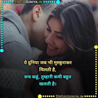 Smile Shayari Photo Images In Hindi, ये दुनिया जब भी मुस्कुराकर मिलती है,  सच कहूं, तुम्हारी कमी बहुत खलती है।