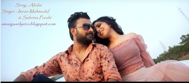 Abdar Lyrics (Imran-Porshi)   Bangla New Song 2019