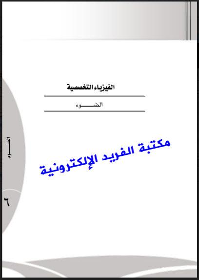 تحميل كتاب سنل للتشريح pdf