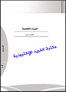 تحميل كتاب الضوء pdf K مقدمة في الضوء الفيزيائي pdf ، الضوء في الفيزياء pdf ، كتاب الضوء pdf ، خصائص الضوء الفيزيائي pdf ، كتاب البصريات الهندسية pdf ، طبيعة الضوء pdf ، تعريف الضوء وخصائصه pdf ، Book of Light
