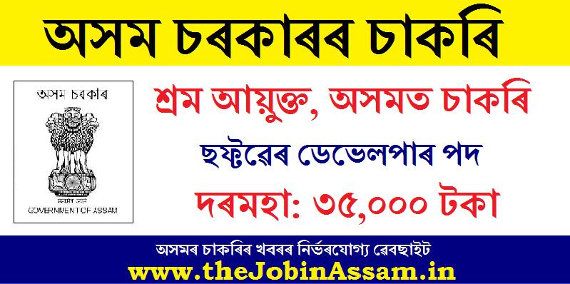 Labour Commissioner, Assam Recruitment 2020