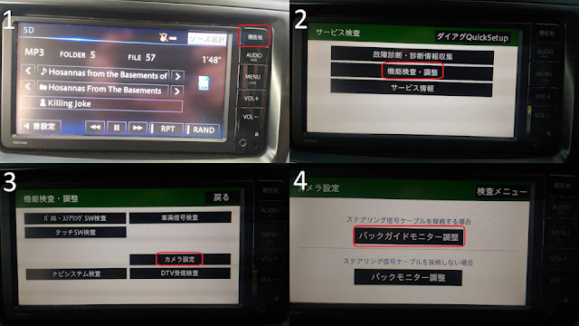 NavigationDisk | Car Radio Unlock | 日本のカーラジオロック解除ソリューション 1 Toyota NSCP W64 Setting up parking lines | NavigationDisk Research 2020 Brands  Toyota NSCP W64 Setting up parking lines