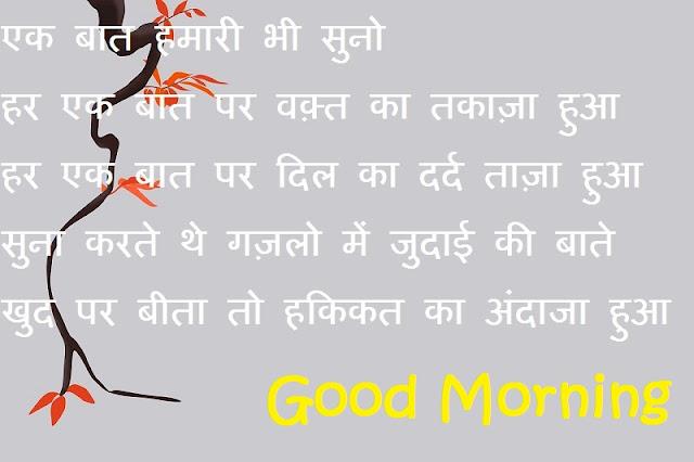 emotional good morning quotes in hindi on broken relationship