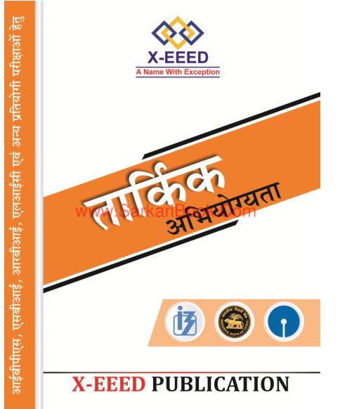 तार्किक प्रश्नोत्तर पीडीऍफ़ बुक हिंदी में  | X-EEED Logical Reasoning PDF Book in Hindi