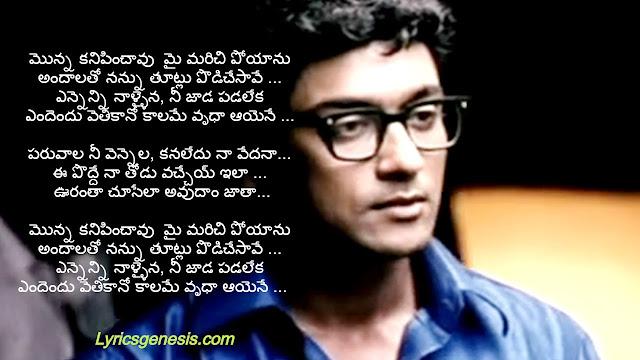 Monna Kanipinchavu Lyrics Telugu  - Surya S/O Krishnan