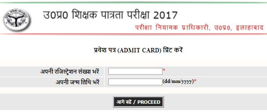 image : UPTET Admit Card 2017 Print/Download @ TeachMatters