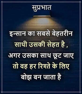 Good-Morning-ज्ञान