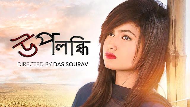 Upolobdhi (2017) Bangla Short Film Ft. Shoumik, Asif Rahman & Lamima HD