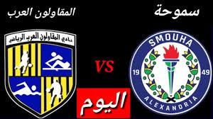 ملخص واهداف مباراة سموحة والمقاولون العرب اليوم