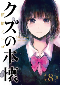 Kuzu no Honkai Manga