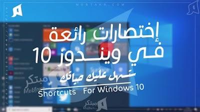 اختصارات رائعة في ويندوز 10 ستجعل حياتك اسهل، اختصارات لوحة المفاتيح، Shortcuts for Windows 10  ، مبتكر