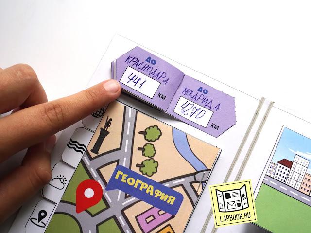Лэпбук Город для детей