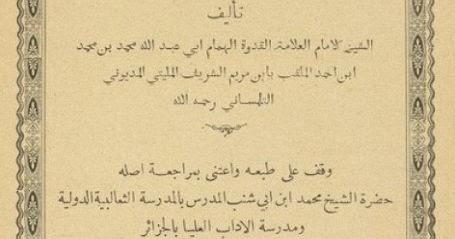 كتاب البستان في ذكر الأولياء والعلماء بتلمسان pdf