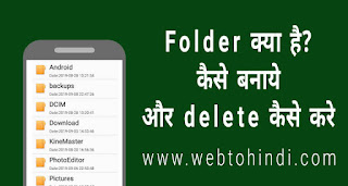 android smartphone folder