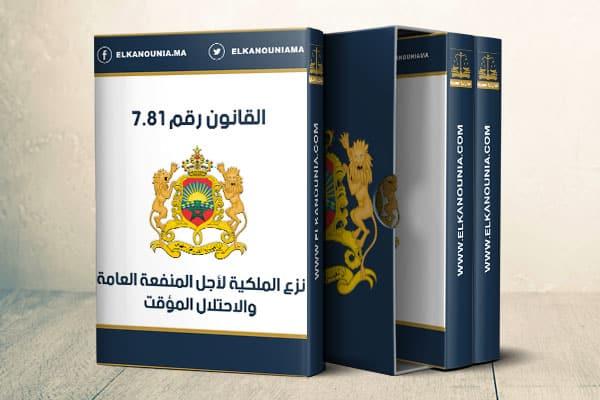 القانون رقم 7.81 المتعلق بنزع الملكية لأجل المنفعة العامة وبالاحتلال المؤقت PDF