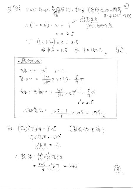 2020 HKDSE Maths P2 MC Detailed Solution 數學 卷二 答案 詳解 Q15,16