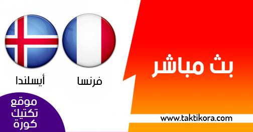 مشاهدة مباراة فرنسا وأيسلندا بث مباشر اليوم 25-03-2019 التصفيات المؤهلة ليورو 2020