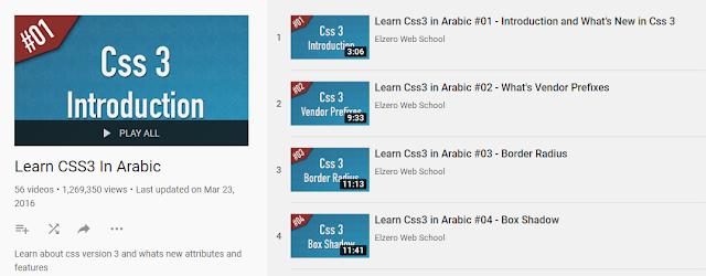 دورة css3 بالعربي