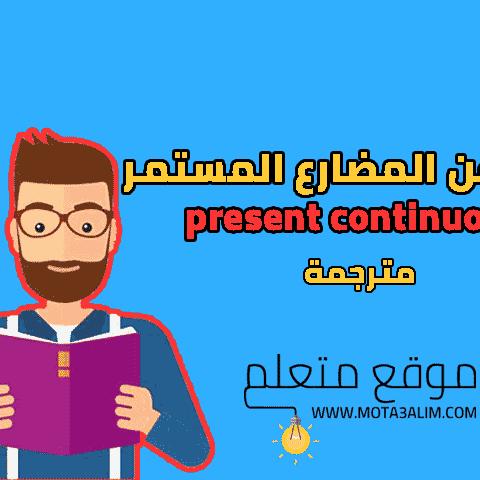 قصة عن المضارع المستمر present continuous مترجمة