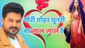 Gori Tori Chunari Ba Lal Lal Re Lyrics/Video/Ritesh Pandey
