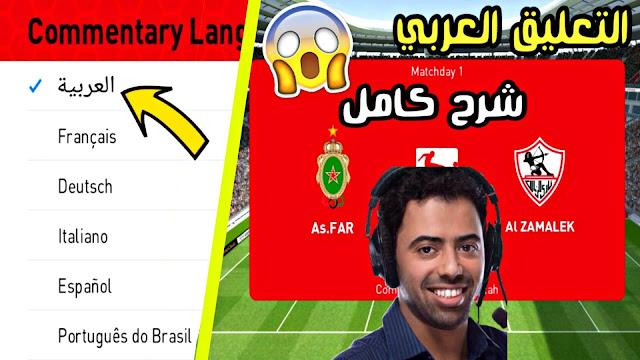 تحميل لعبة بيس 2020 موبايل بتعليق عربي فهد العتيبي ورؤوف خليف مع اندية عربية PES 2020