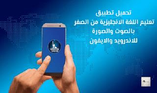 تحميل تطبيق تعليم اللغة الانجليزية من الصفر بالصوت والصورة للأندرويد والأيفون