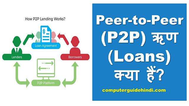 Peer-to-Peer (P2P) ऋण (Loans) क्या हैं?