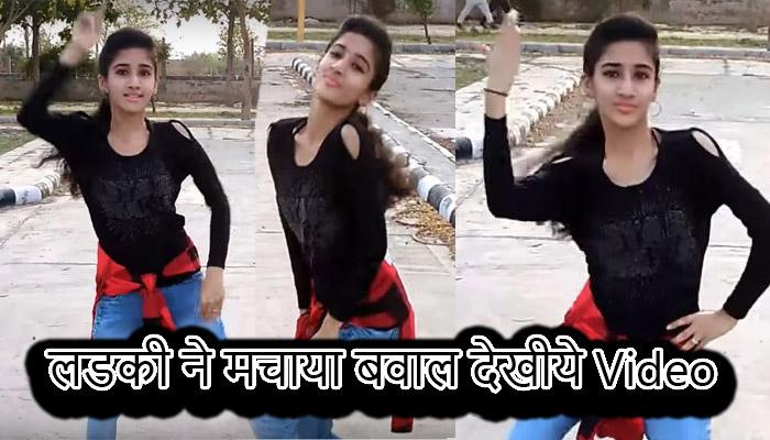 Badshah के Song Mercy पे लडकी ने मचाया बवाल देखीये Video