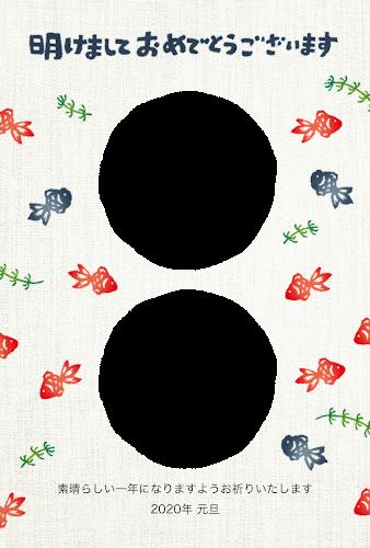 金魚の模様の手ぬぐいデザイン年賀状(写真フレーム付)