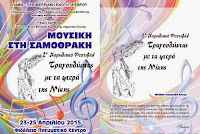 2ο Χορωδιακό Φεστιβάλ Σαμοθράκης
