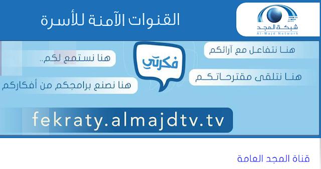 تردد قناة المجد - Al-Majd Public Channel frequency
