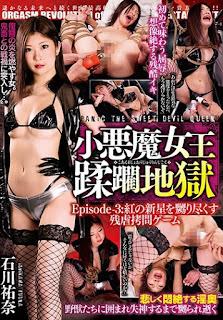 DBER-024 Ishikawa Yuna Cruel Torture Game
