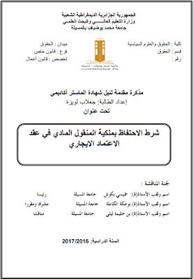مذكرة ماستر: شرط الاحتفاظ بملكیة المنقول المادي في عقد الاعتماد الایجاري PDF