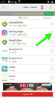 تحميل برنامج حذف التطبيقات الاساسية