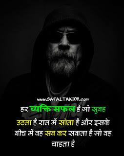India's Best 80 positive thinking quotes in hindi | positive thoughts in hindi about life | Positive attitude in hindi