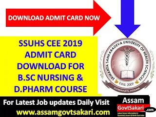 Download SSUHS CEE 2019 Admit Card