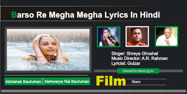 Barso-Re-Megha-Megha-Lyrics-In-Hindi
