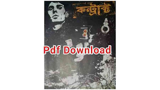 নেমেসিস মোহাম্মদ নাজিম উদ্দিন বেগ বাস্টার্ড সিরিজ pdf