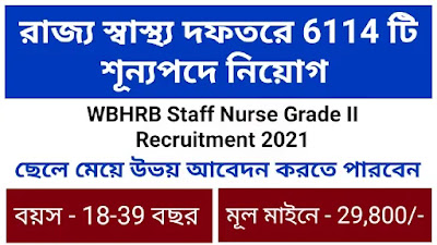 WBHRB Staff Nurse Grade II Recruitment 2021, পশ্চিমবঙ্গ স্বাস্থ্য দফতরে স্টাফ নার্স গ্রেড II পদে চাকরি মোট শূন্যপদ 6114 টি