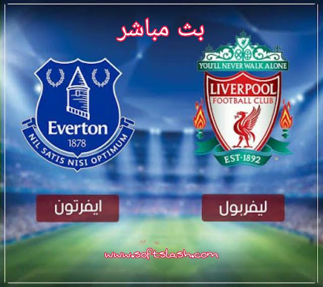شاهد مباراة Liverpool vs Everton live عبر سوفت سلاش