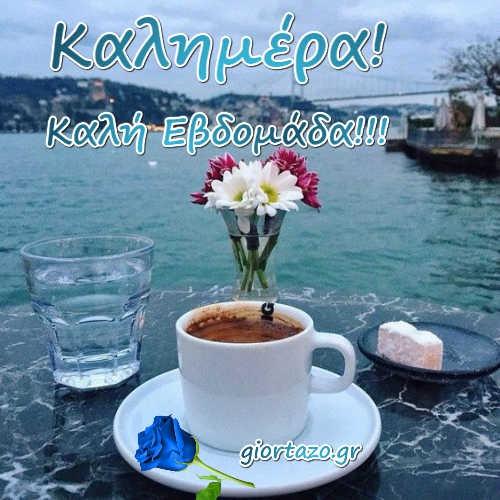 Καλημέρα Καλή Εβδομάδα giortazo
