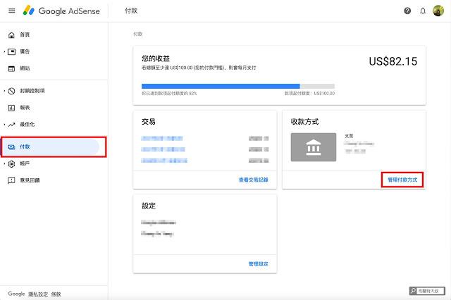 【網站經營】部落客別再癡癡等業配,趕緊用 Google AdSense 創造被動收入 - 當廣告收益達到 100 美金時,就可以安排 Google AdSense 付款