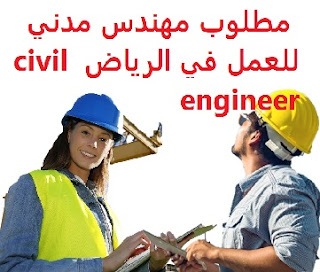 Civil engineer required to work in Riyadh  To work for the corner of Al-Mawthaq Contracting Est in Riyadh  Type of shift: full time  Education: Civil engineer  Experience: Previous experience working in the field  Salary: to be determined after the interview, in addition to allowances